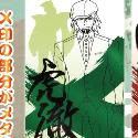 TIGER&BUNNY ポストカード/A 虎徹