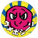 ごはんかいじゅう パップ ステッカー/C ウメボシーン