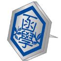 弱虫ペダル ピンズB:箱根学園