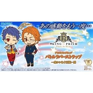KING OF PRISM -PRIDE the HERO- プリズムキングカップ バトルラバーストラップ 一条シン&十王院一男
