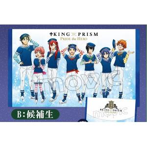 「KING OF PRISM -PRIDE the HERO-」 チケットケース付き前売り券 【B】候補生