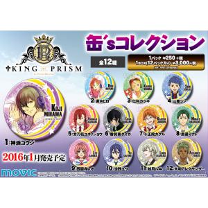 KING OF PRISM by PrettyRhythm 缶'sコレクション