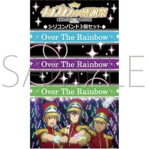 KING OF PRISM キンプリファン感謝祭 シリコンバンド3個セット