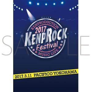 KENPROCK Festival 2017  パンフレット
