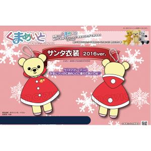くまめいと サンタ衣装 2016ver.