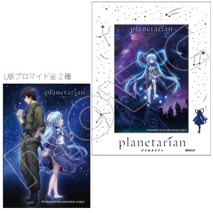 「planetarian 〜星の人〜」フォトフレーム型オルゴール「Gentle Jena」