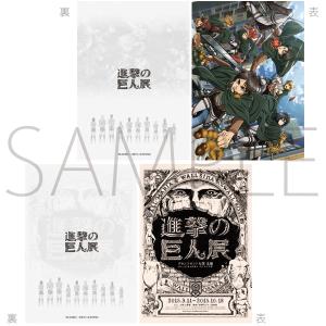 進撃の巨人展 A4クリアファイル 2枚セット(大阪展限定)