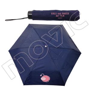 『ガールズ&パンツァー 劇場版』 折りたたみ傘
