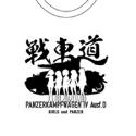 GIRLS und PANZER 戦車道 Tシャツ(白)