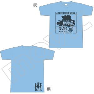 『ガールズ&パンツァー 劇場版』 Tシャツ 継続 XL