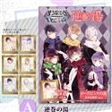 DIABOLIK LOVERS DARK FATE 入浴剤 逆巻の湯