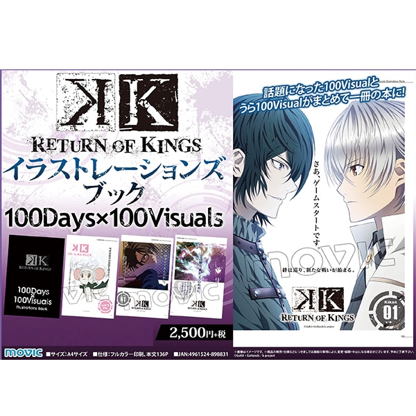 K RETURN OF KINGS イラスト集 100Days×100Visuals