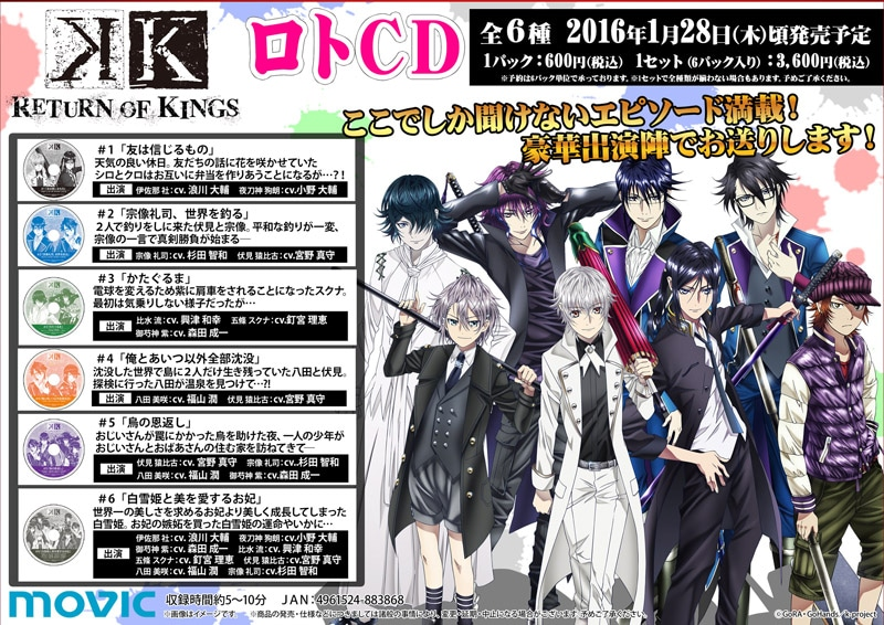 K RETURN OF KINGS ロトCD