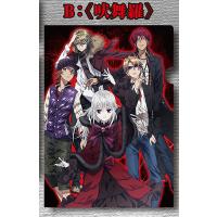 K RETURN OF KINGS クリアファイル B:吠舞羅