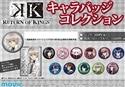 K RETURN OF KINGS キャラバッジコレクション 第2弾