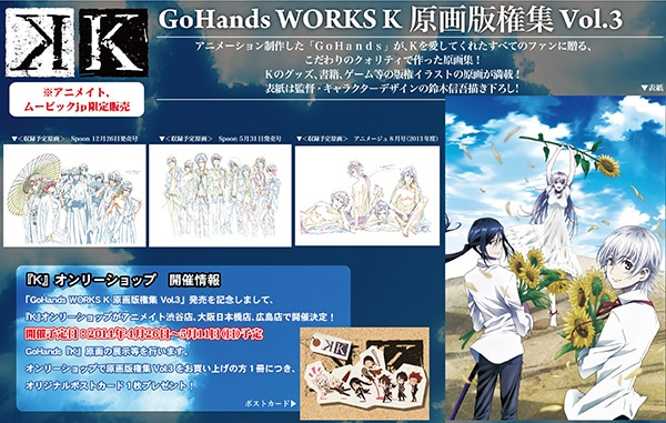 GoHands WORKS K 原画版権集 Vol.3