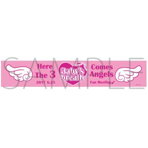 天使の3P! 天使のタオル