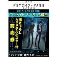 劇場版PSYCHO-PASS サイコパス 描き下ろし メタルポスター付前売り券