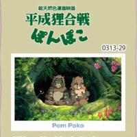 平成狸合戦ぽんぽこ ポストカード全作品シリーズ2013年版
