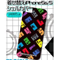 メカクシティアクターズ 着せ替えiPhone5s&5シェルカバー