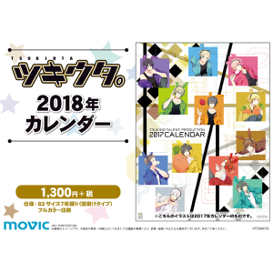 ツキウタ。 2018年カレンダー