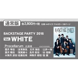 2.5次元ダンスライブ「ツキウタ。」ステージ・オフィシャルファンブック BACKSTAGE PARTY 2016 Ver.WHITE