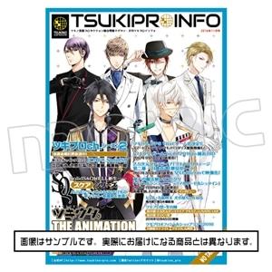 【年間定期購読】 月刊ツキプロインフォ