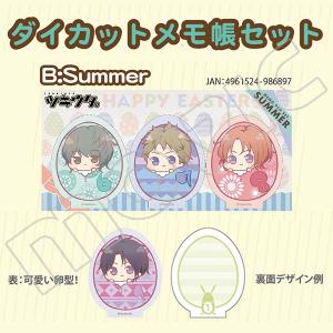 ツキウタ。 ダイカットメモ帳セット Summer