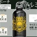 暗殺教室 アルミボトル