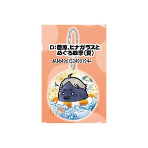 ハイキュー!! セカンドシーズン アクリルキーホルダー 菅原 ヒナガラスとめぐる四季(夏)