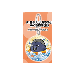 ハイキュー!! セカンドシーズン アクリルキーホルダー 田中 ヒナガラスとめぐる四季(夏)