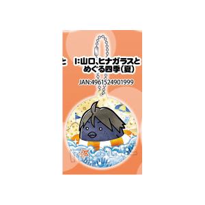 ハイキュー!! セカンドシーズン アクリルキーホルダー 山口 ヒナガラスとめぐる四季(夏)