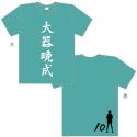 ハイキュー!! 四字熟語Tシャツ/A:日向