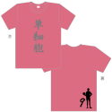 ハイキュー!! 四字熟語Tシャツ/B:影山