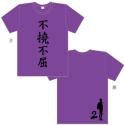ハイキュー!! 四字熟語Tシャツ/D:菅原