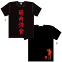 ハイキュー!! 四字熟語Tシャツ/E:田中