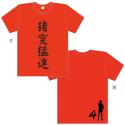 ハイキュー!! 四字熟語Tシャツ/F:西谷