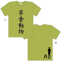 ハイキュー!! 四字熟語Tシャツ/H:月島