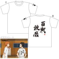 ハイキュー!! 百戦錬磨Tシャツ