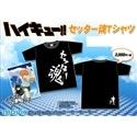 ハイキュー!! Tシャツ/セッター魂
