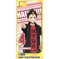 ハイキュー!! iPhone5/5sケース用着せ替えシート/H:西谷