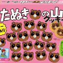 月刊少女野崎くん  たぬきの山クッキー