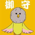 Free! お守り/岩鳶ちゃん