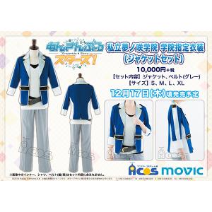 あんさんぶるスターズ! 私立夢ノ咲学院 学院指定衣装(ジャケットセット)  XL
