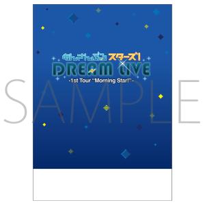"""あんさんぶるスターズ!DREAM LIVE -1st Tour """"Morning Star!""""- 事後通販 パンフレット"""