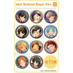 あんさんぶるスターズ! キャラバッジコレクション Idol School Days Ver.B