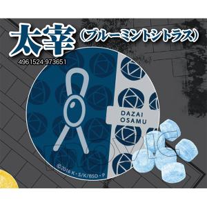 文豪ストレイドッグス 缶入りキャンディ 太宰(ブルーミントシトラス)