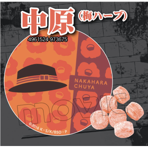 文豪ストレイドッグス 缶入りキャンディ 中原(梅ハーブ)