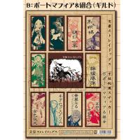 文豪ストレイドッグス 千社札風ステッカーセット/ポートマフィア&組合(ギルド)