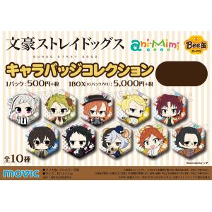文豪ストレイドッグス キャラバッジコレクション Bee缶 ani-mimi